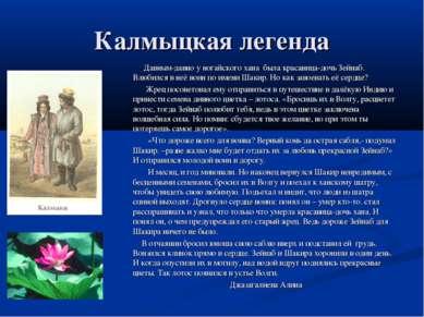 Калмыцкая легенда Давным-давно у ногайского хана была красавица-дочь Зейнаб. ...