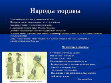 Народы мордвы Племена мордвы впервые упоминаются в 6 веке Мордва состоит из д...