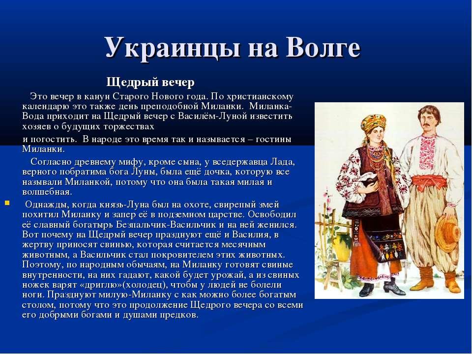 Украинцы на Волге Щедрый вечер Это вечер в канун Старого Нового года. По хрис...