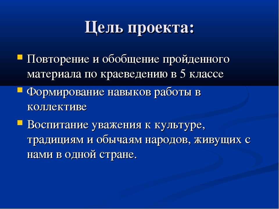 Цель проекта: Повторение и обобщение пройденного материала по краеведению в 5...