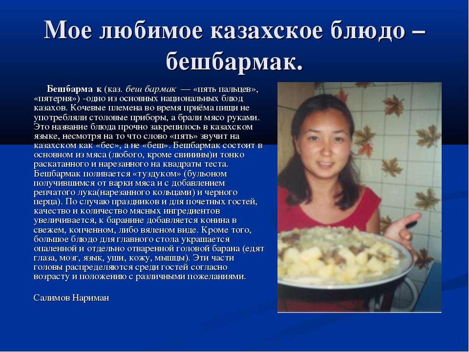 Мое любимое казахское блюдо – бешбармак. Бешбарма к (каз. беш бармак — «пять...