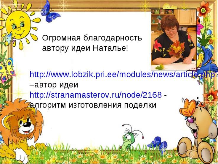 http://www.lobzik.pri.ee/modules/news/article.php?storyid=244–автор идеи http...