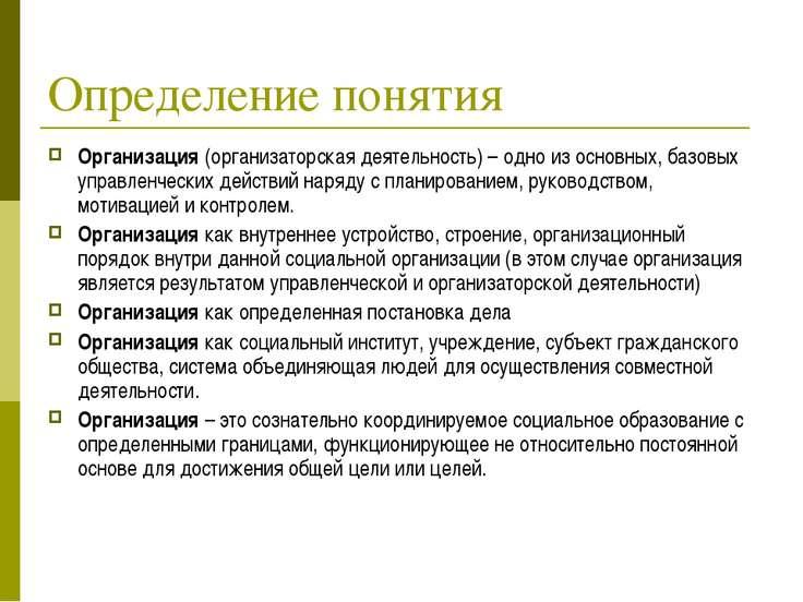 Определение понятия Организация (организаторская деятельность) – одно из осно...