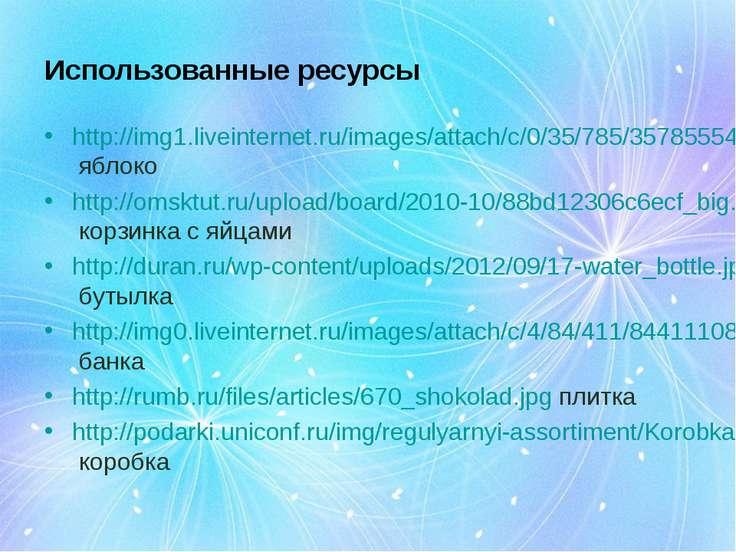 Использованные ресурсы http://img1.liveinternet.ru/images/attach/c/0/35/785/3...
