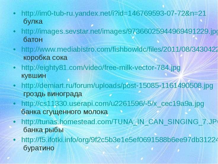 http://im0-tub-ru.yandex.net/i?id=146769593-07-72&n=21 булка http://images.se...