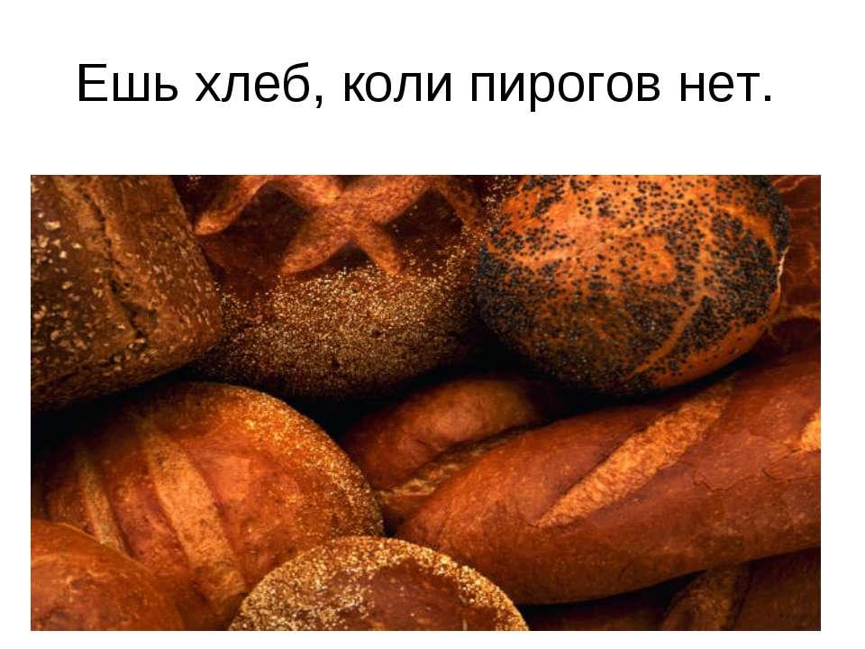 штукатуркой дорог хлеб коли денег нет картинки бредом разрешаю