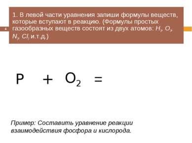 = 1. В левой части уравнения запиши формулы веществ, которые вступают в реакц...