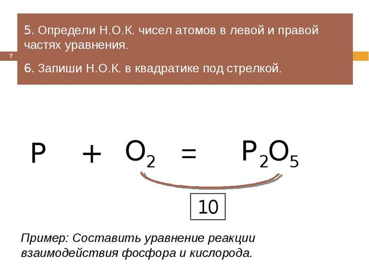 = 5. Определи Н.О.К. чисел атомов в левой и правой частях уравнения. 6. Запиш...