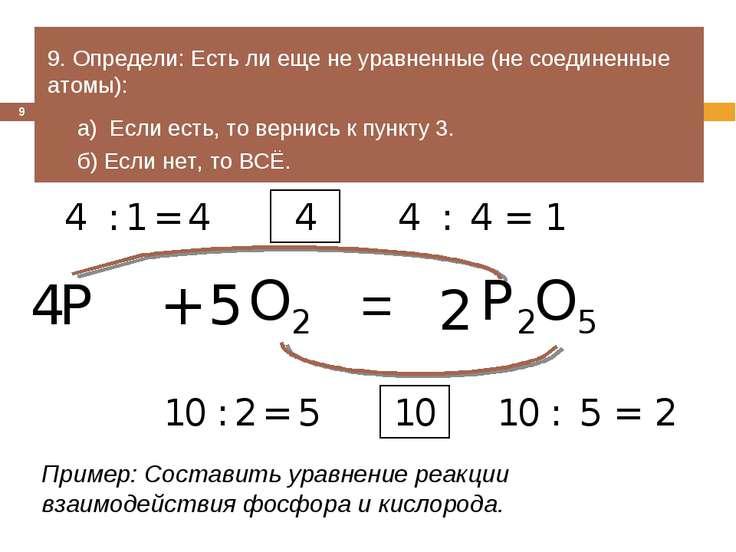 = 9. Определи: Есть ли еще не уравненные (не соединенные атомы): а) Если ест...