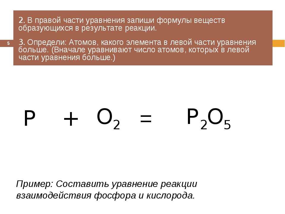 = 2. В правой части уравнения запиши формулы веществ образующихся в результат...