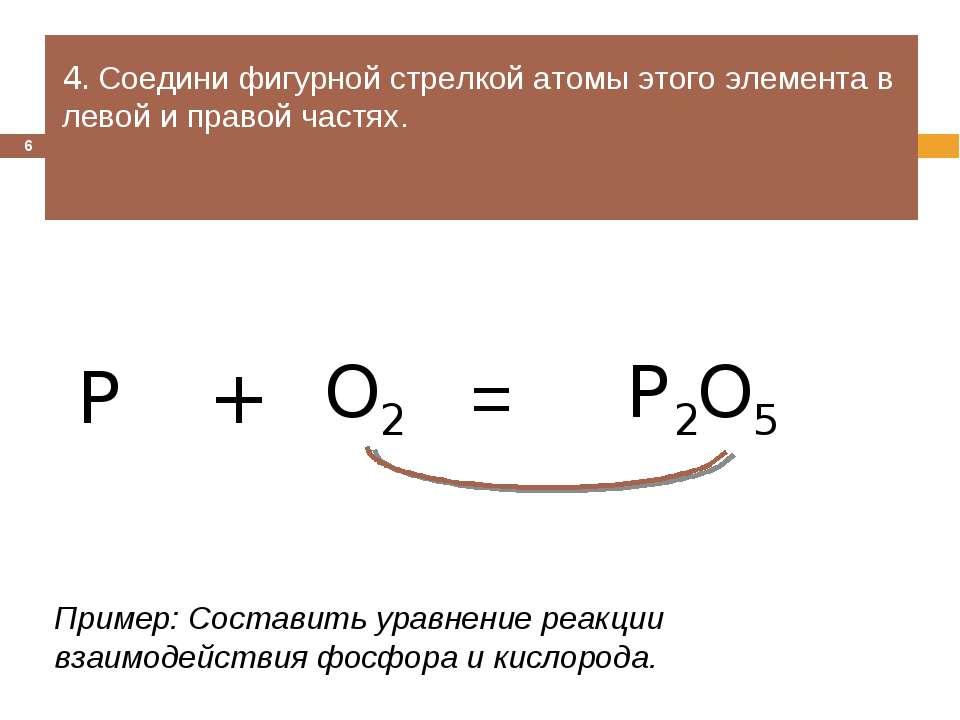 = 4. Соедини фигурной стрелкой атомы этого элемента в левой и правой частях. ...