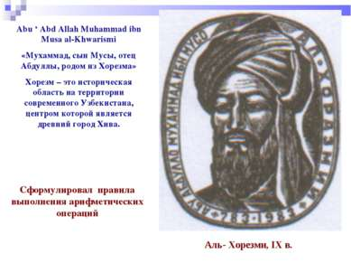 Abu ' Abd Allah Muhammad ibn Musa al-Khwarismi «Мухаммад, сын Мусы, отец Абду...