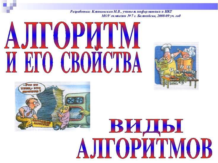 Разработка: Клинковская М.В., учитель информатики и ИКТ МОУ гимназии № 7 г. Б...
