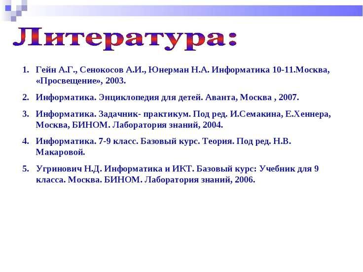 Гейн А.Г., Сенокосов А.И., Юнерман Н.А. Информатика 10-11.Москва, «Просвещени...