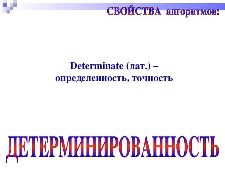 Determinate (лат.) – определенность, точность