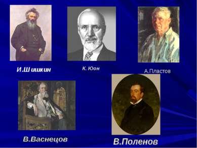 К. Юон И.Шишкин А.Пластов