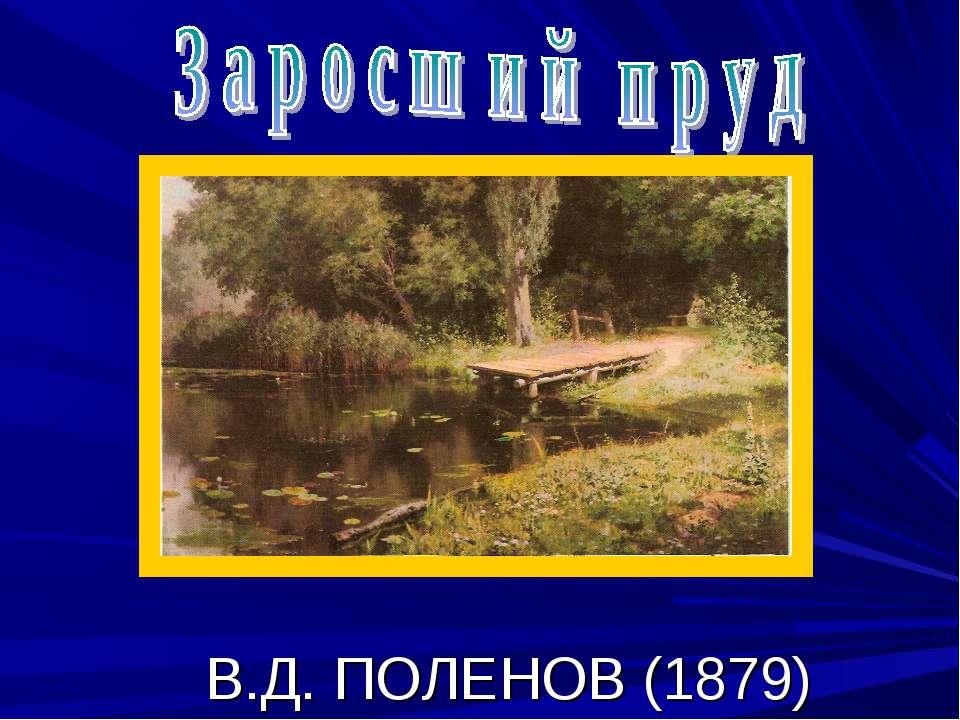 В.Д. ПОЛЕНОВ (1879)