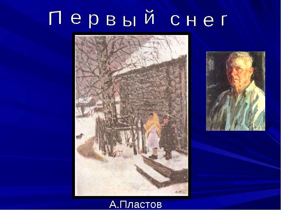 А.Пластов