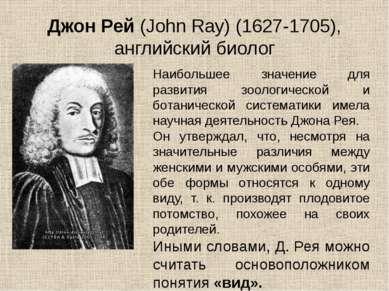 Джон Рей (John Ray) (1627-1705), английский биолог Наибольшее значение для ра...
