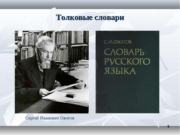 Толковые словари * Сергей Иванович Ожегов