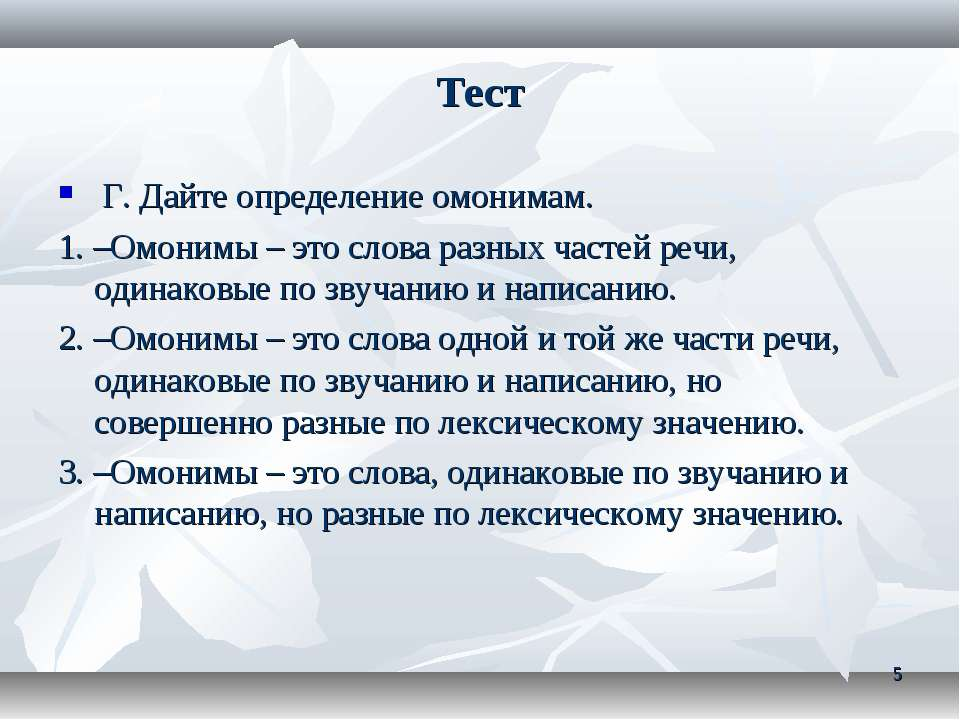 Тест Г. Дайте определение омонимам. 1. –Омонимы – это слова разных частей реч...