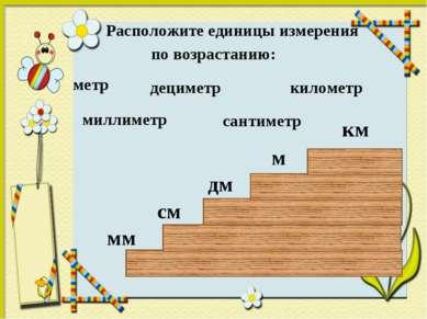 Расположите единицы измерения по возрастанию: дециметр километр метр сантимет...