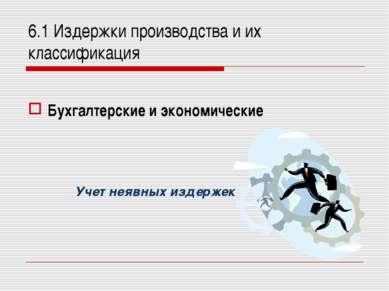 6.1 Издержки производства и их классификация Бухгалтерские и экономические Уч...
