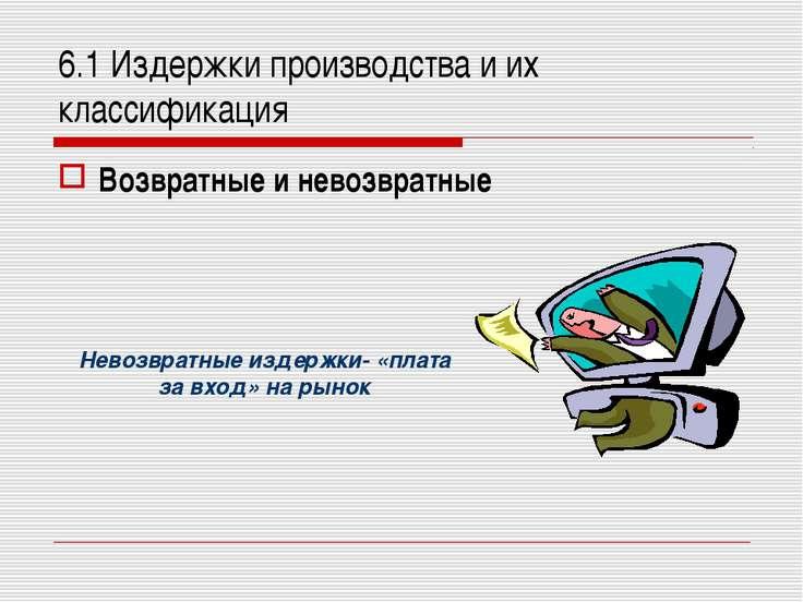 6.1 Издержки производства и их классификация Возвратные и невозвратные Невозв...