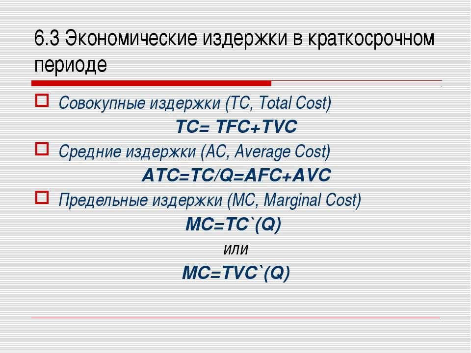 6.3 Экономические издержки в краткосрочном периоде Совокупные издержки (TC, T...