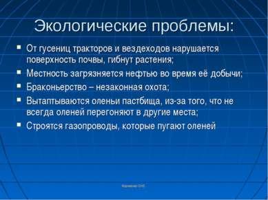 Корниенко О.Ю. Экологические проблемы: От гусениц тракторов и вездеходов нару...