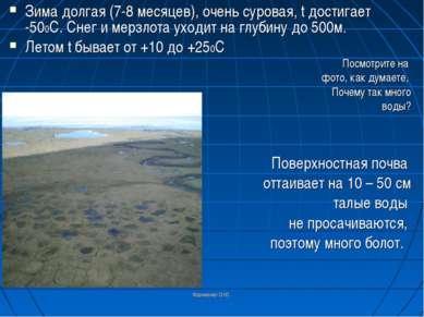 Корниенко О.Ю. Зима долгая (7-8 месяцев), очень суровая, t достигает -500С. С...