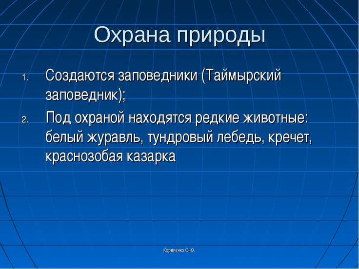 Корниенко О.Ю. Охрана природы Создаются заповедники (Таймырский заповедник); ...