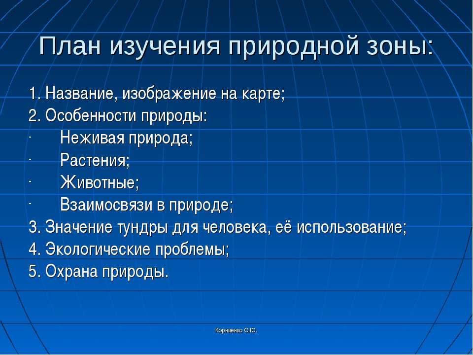 Корниенко О.Ю. План изучения природной зоны: 1. Название, изображение на карт...