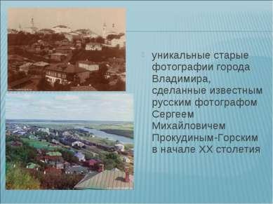 уникальные старые фотографии города Владимира, сделанные известным русским фо...