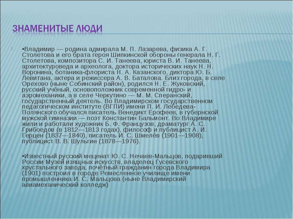•Владимир — родина адмирала М. П. Лазарева, физика А. Г. Столетова и его брат...