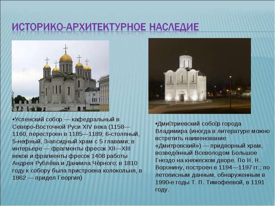 •Успенский собор — кафедральный в Северо-Восточной Руси XIV века (1158—1160, ...