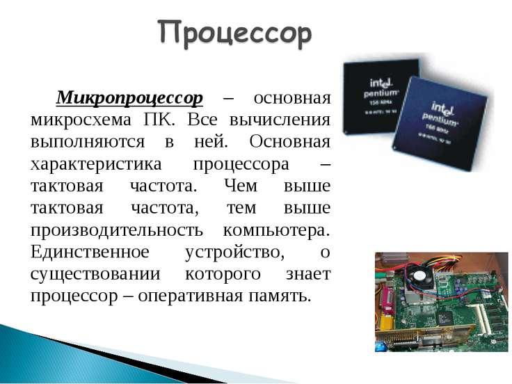 Микропроцессор – основная микросхема ПК. Все вычисления выполняются в ней. Ос...