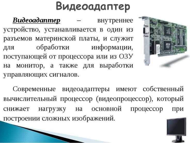 Видеоадаптер – внутреннее устройство, устанавливается в один из разъемов мате...
