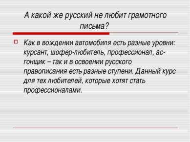 А какой же русский не любит грамотного письма? Как в вождении автомобиля есть...