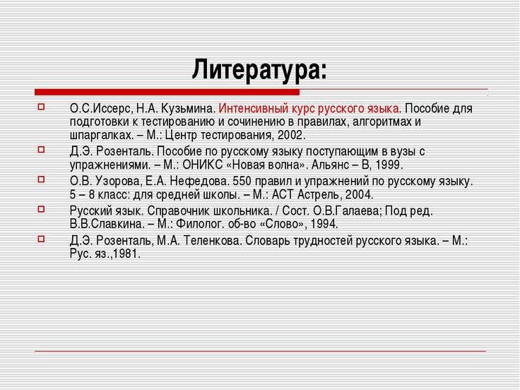 Литература: О.С.Иссерс, Н.А. Кузьмина. Интенсивный курс русского языка. Пособ...