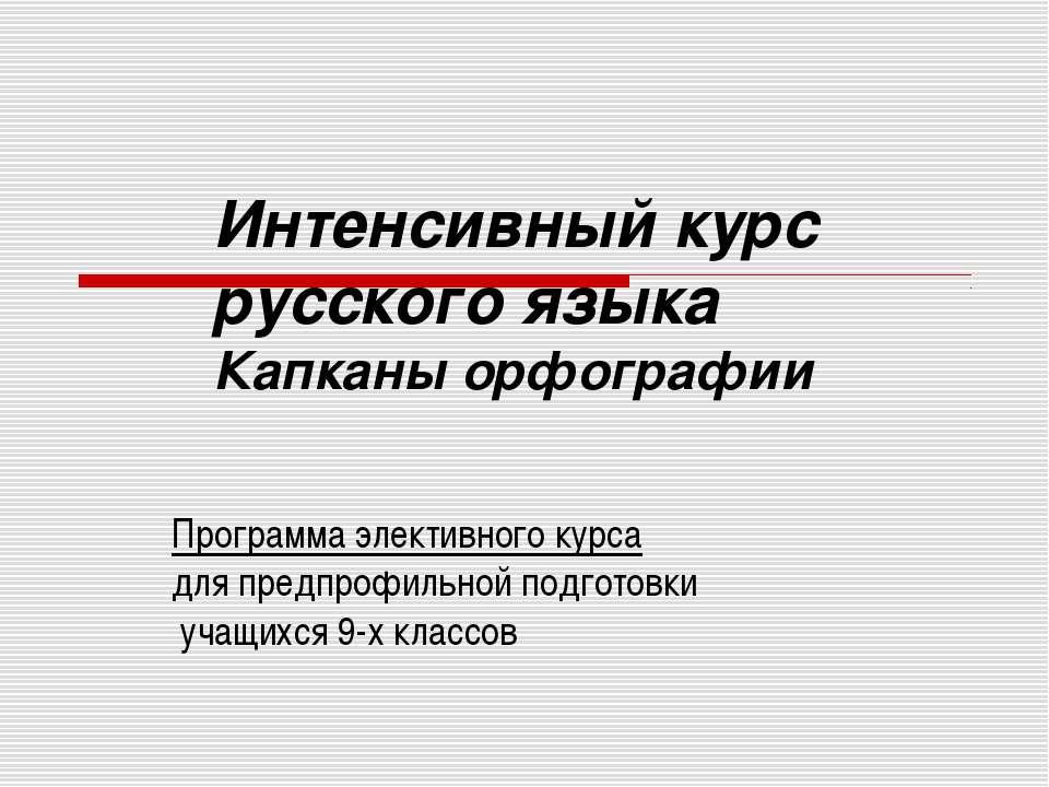 Интенсивный курс русского языка Капканы орфографии Программа элективного курс...