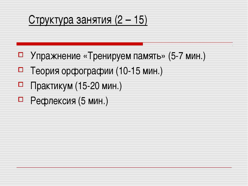Структура занятия (2 – 15) Упражнение «Тренируем память» (5-7 мин.) Теория ор...