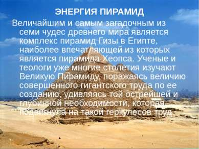 ЭНЕРГИЯ ПИРАМИД Величайшим и самым загадочным из семи чудес древнего мира явл...
