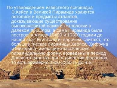 По утверждениям известного ясновидца Э.Кейси в Великой Пирамиде хранятся лето...