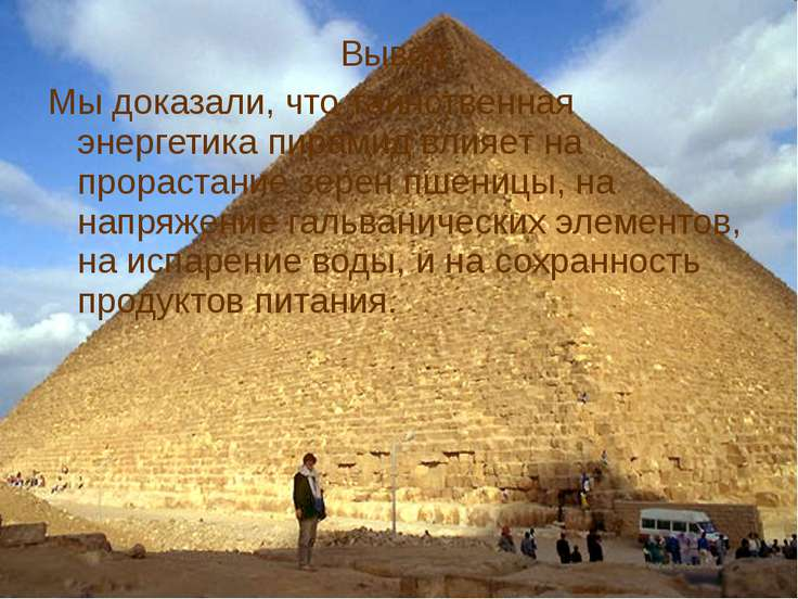Вывод: Мы доказали, что таинственная энергетика пирамид влияет на прорастание...