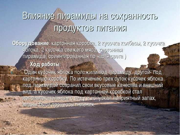 Влияние пирамиды на сохранность продуктов питания Оборудование: картонная кор...