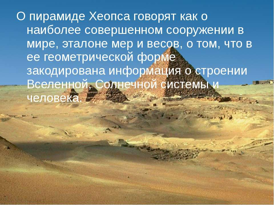 О пирамиде Хеопса говорят как о наиболее совершенном сооружении в мире, этало...