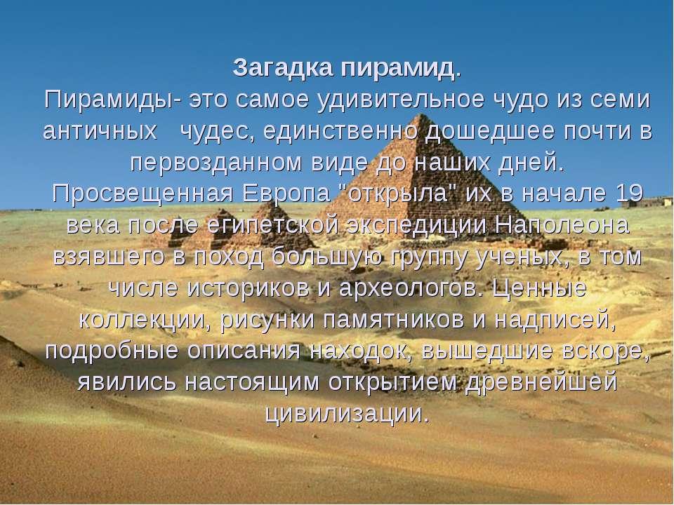 Загадка пирамид. Пирамиды- это самое удивительное чудо из семи античных чудес...