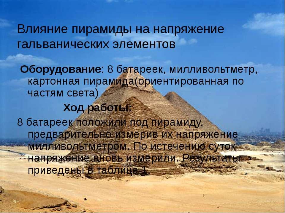 Влияние пирамиды на напряжение гальванических элементов Оборудование: 8 батар...