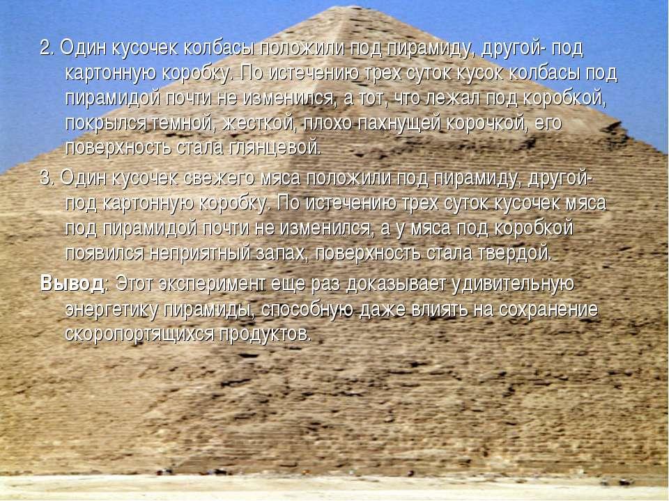2. Один кусочек колбасы положили под пирамиду, другой- под картонную коробку....